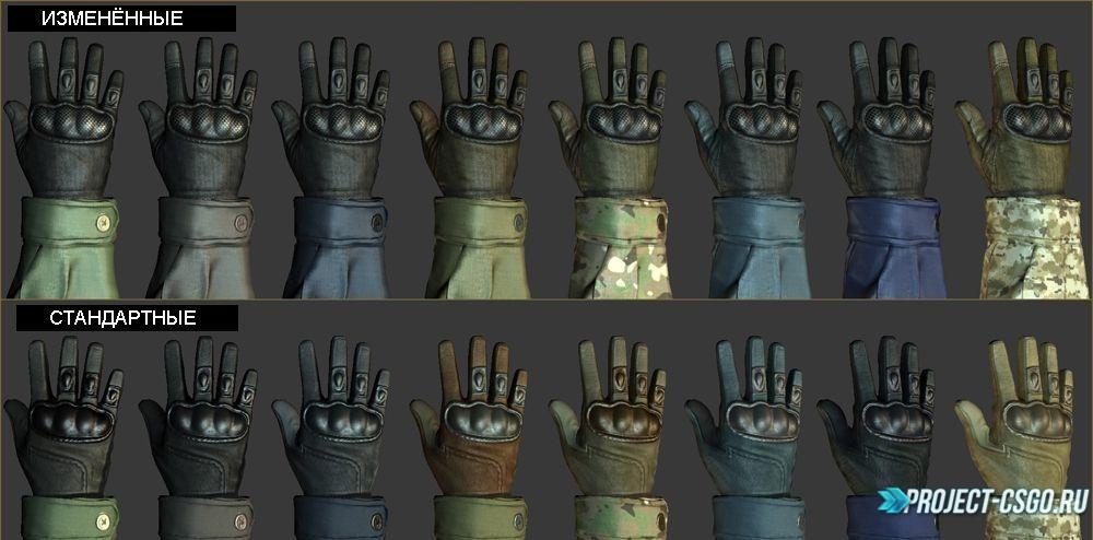 Модели перчаток в CSGO