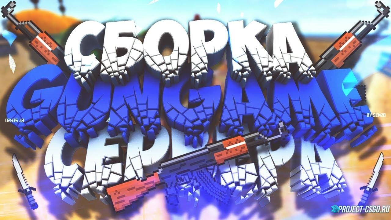 GunGame режим для сервера CS:GO