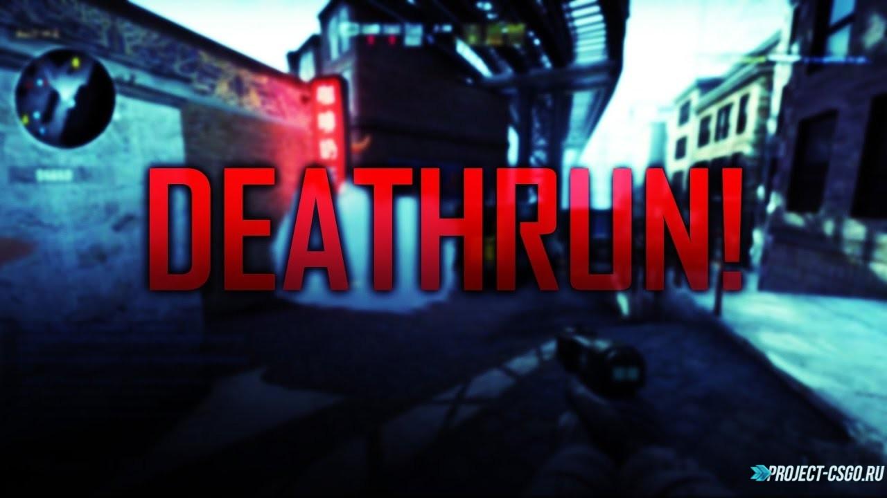 Deathrun Mod для сервера CS:GO