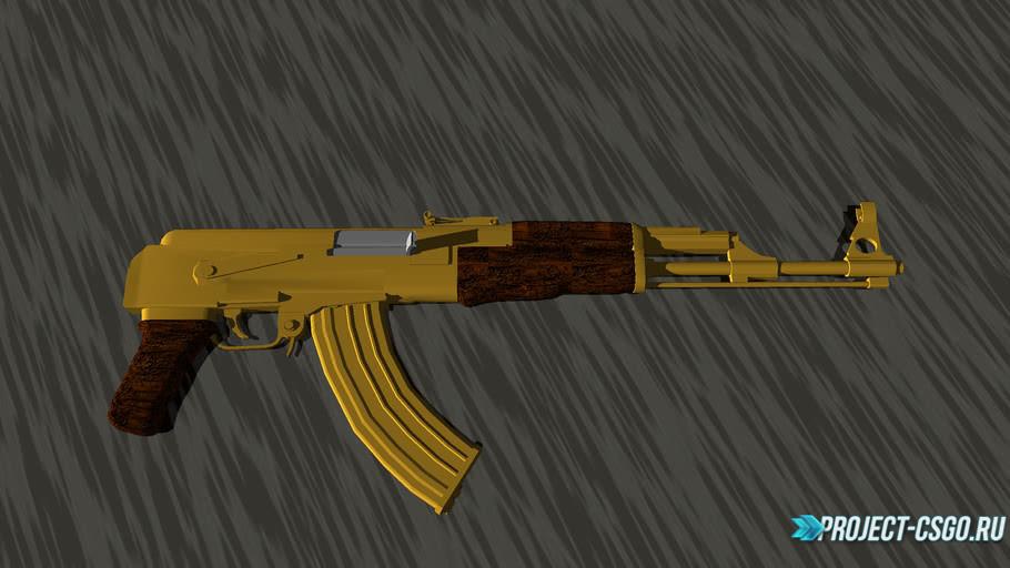 """Модель оружия АК-47 """"Golden Ak47"""""""