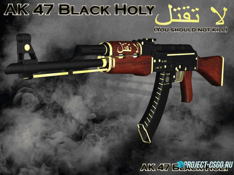 "Модель оружия АК-47 ""AK 47 Black Holy"""