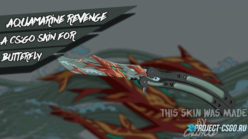 "Модель ножа ""Butterfly Knife - Aquamarine Revenge"""
