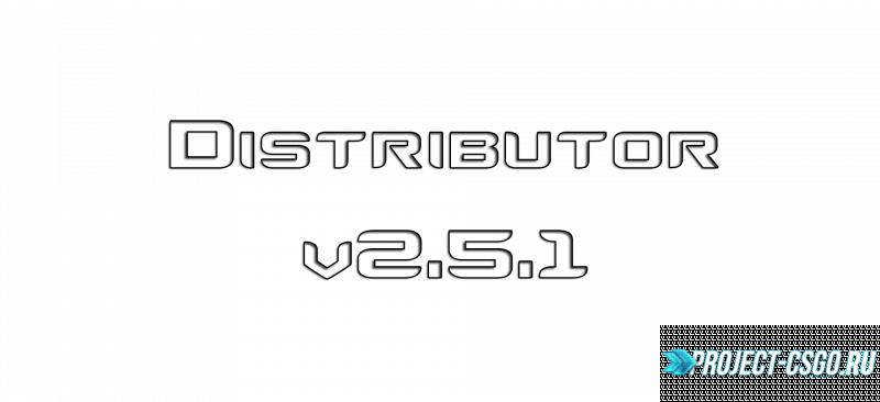 Модуль Distributor v2.5.1 для плагина Levels Ranks