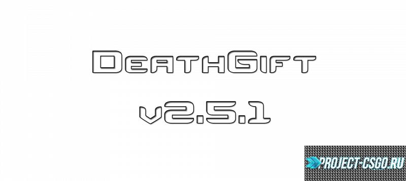 Модуль DeathGift v2.5.1 для плагина Levels Ranks