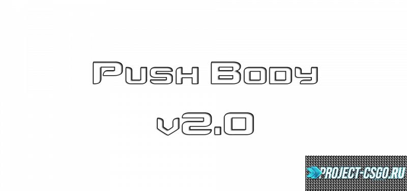 Модуль Push Body v2.0 для плагина Knife Dozor