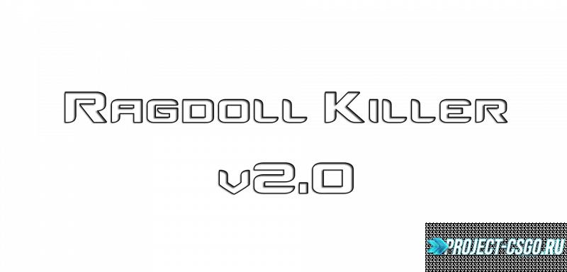 Модуль Ragdoll Killer v2.0 для плагина Knife Dozor
