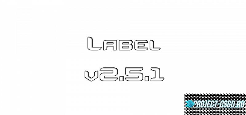 Модуль Label v2.5.1 для плагина Levels Ranks