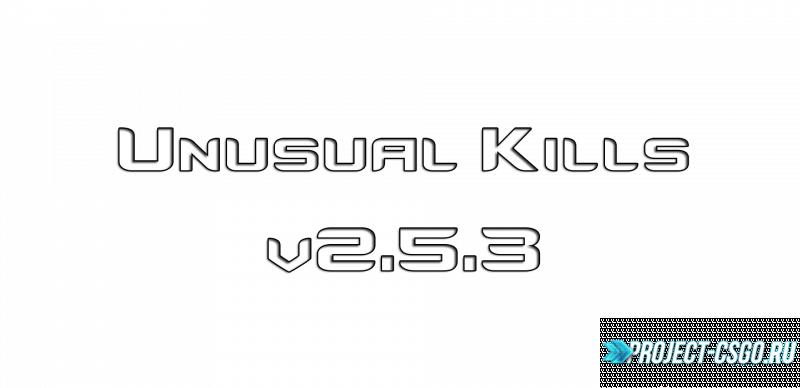 Модуль Unusual Kills v2.5.3 для плагина Levels Ranks