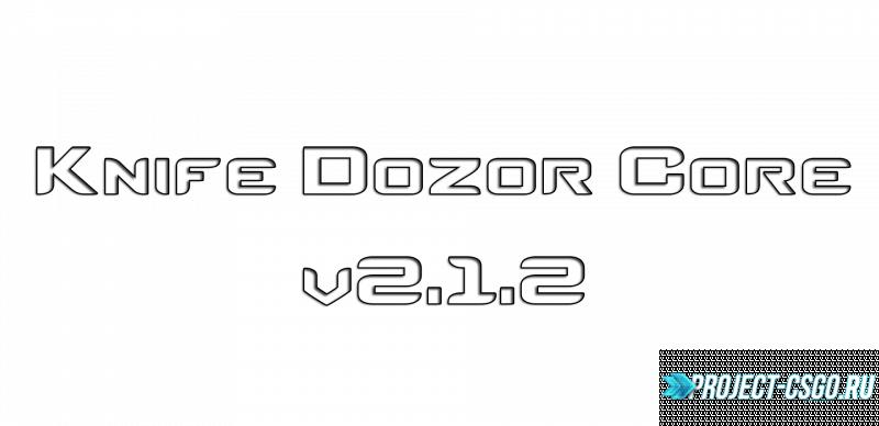 Плагин Knife Dozor Core v2.1.2