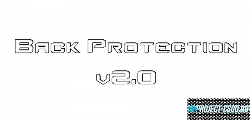 Модуль Back Protection v2.0 для плагина Knife Dozor