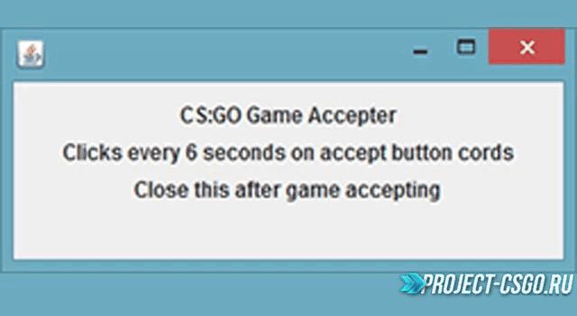 "Программа ""Game Accepter"" для CS:GO"
