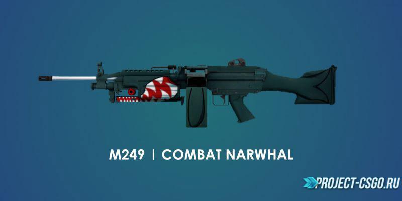 "Модель оружия M249 ""M249   COMBAT NARWHAL"""