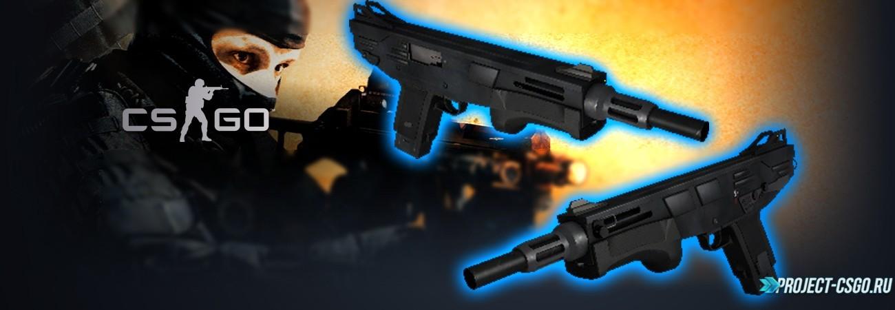"Модель оружия Mag-7 ""Valve MAG-7 Scorpion's reanimations"""