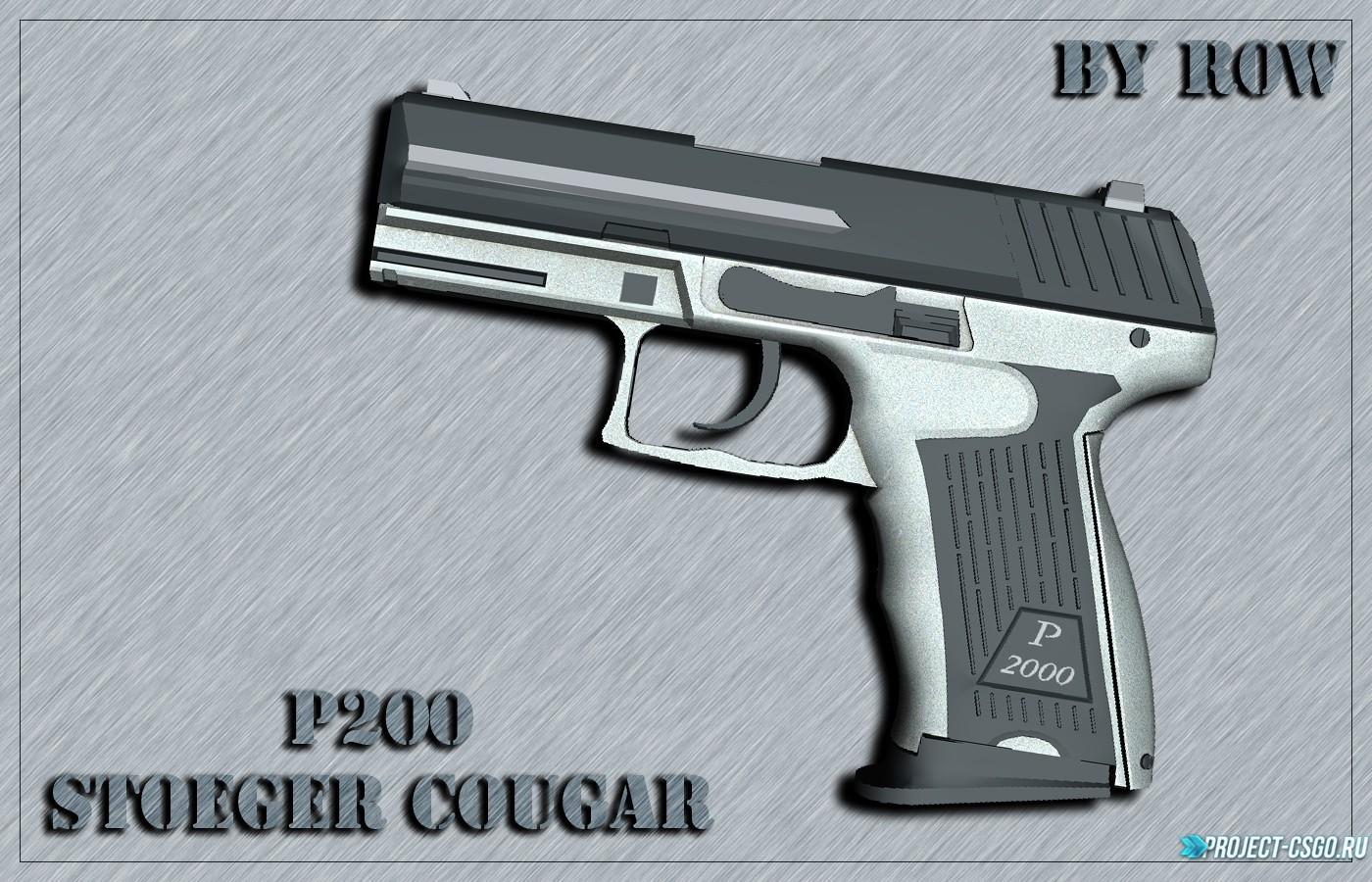 Модель оружия P2000 HKP2000  Stoeger Cougar