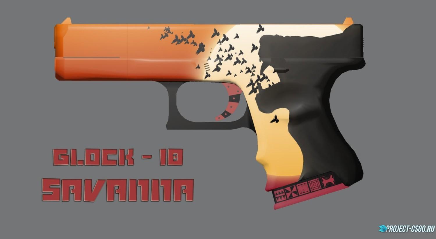 "Модель оружия Glock ""Glock 18 - Savanna"""