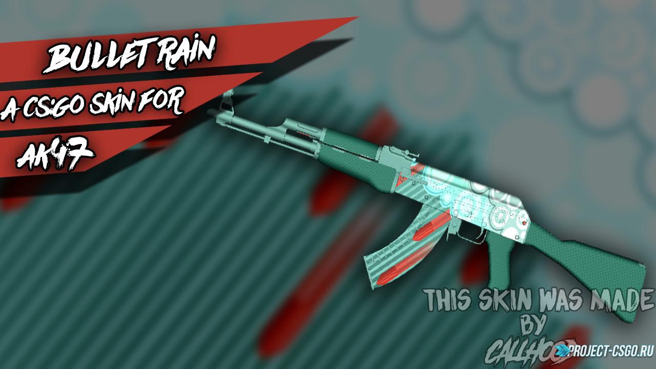 "Модель оружия АК-47 ""AK47 - Bullet Rain"""